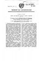 Пресс для формования фасонных камней, кирпичей и т.п.