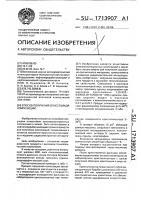 Патент 1713907 Способ получения огнестойкой композиции