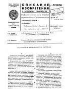 Патент 720056 Сепаратор для волокнистого материала