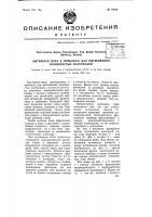 Патент 70212 Вытяжная пара к приборам для вытягивания волокнистых материалов