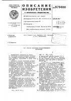 Патент 979400 Способ получения резинотканевого материала