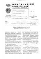 Патент 181135 Способ регулирования температуры промежуточного перегрева пара