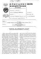 Патент 281290 Патент ссср  281290