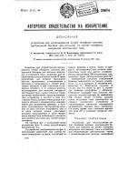 Патент 29874 Устройство для использования линий телефона системы центральной батареи для посылки по линии телефона импульсов постоянного тока