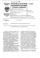 Патент 606226 Автоматический номеронабиратель