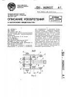 Патент 1629227 Устройство для загрузки и разгрузки стеллажа