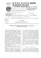 Патент 260198 Угломер для измерения геометрических параметров