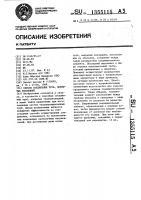 Патент 1355115 Способ соединения труб,покрытых изоляцией