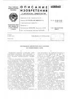 Патент 408860 Автомобиль для перевозки баллонов со сжиженным газом