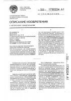 Патент 1730224 Способ оценки технологического качества трепаной пеньки