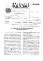 Патент 470426 Устройство для считывания информации с подвижных объектов