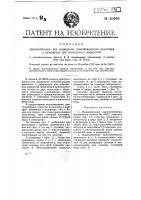 Патент 20968 Видоизменение приспособления для подведения пенообразующих реактивов в резервуары с огнеопасными жидкостями, охарактеризованного в пат. № 18673