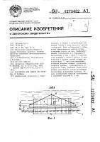 Патент 1273432 Устройство для защиты дна водоема от размыва