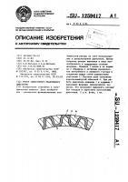 Патент 1259417 Ротор синхронного реактивного двигателя