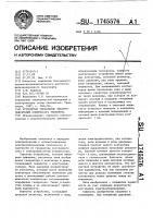 Патент 1745576 Устройство управления электродвигателем компрессора тепловоза