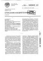 Патент 1805830 Очистка зерноуборочного комбайна