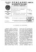 Патент 969724 Устройство для измельчения