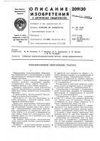 Патент 209130 Трансмиссионное оборудование трактора