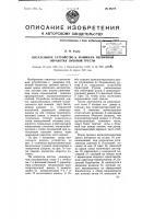 Патент 68274 Питательное устройство к машинам первичной обработки лубяной тресты