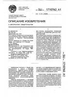Патент 1710762 Способ разработки торфяной залежи и устройство для его осуществления