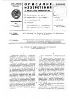 Патент 814802 Устройство для управления стрелочнымэлектроприводом