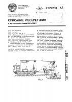 Патент 1229280 Кабелеукладчик