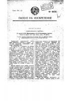 Патент 18138 Штриховальный прибор