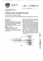 Патент 1715533 Способ автоматической электродуговой сварки и устройство для его осуществления