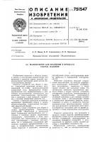 Патент 751547 Манипулятор для вращения в процессе сварки изделий