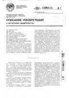 Патент 1599115 Устройство для распыливания смеси текучих сред