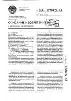 Патент 1770922 Способ многоволновой сейсморазведки