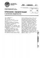 Патент 1368341 Устройство для отжима мокрой тресты лубяных культур