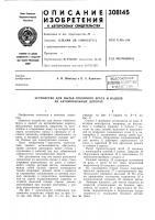 Патент 308145 Устройство для мытья отбойного бруса и надолб на автомобильных дорогах