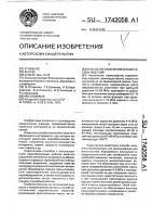 Патент 1742058 Способ изготовления керамических изделий