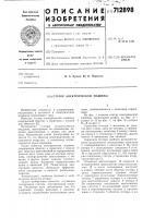 Патент 712898 Статор электрической машины
