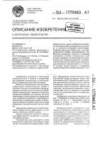 Патент 1770463 Сепаратор для хлопка-сырца