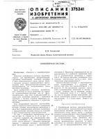 Патент 375241 Конвейерная система