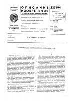 Патент 237494 Патент ссср  237494