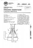 Патент 1495527 Эрлифтная установка
