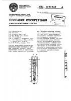 Патент 1171747 Загрузочное устройство для проявочных машин непрерывного действия