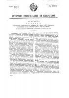 Патент 44071 Наметка