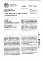 Патент 1754812 Питающее устройство ленточной машины