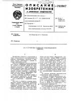Патент 703907 Устройство для селекции максимального сигнала