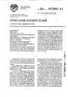 Патент 1673963 Способ определения опушенности семян хлопчатника