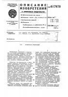 Патент 617970 Полимерная композиция