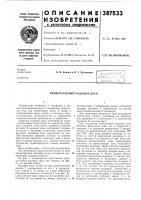 Патент 387533 Универсальный кодовый диск