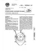 Патент 1825661 Устройство для дробления