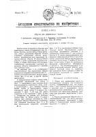 Патент 24760 Обруч для деревянных чанов