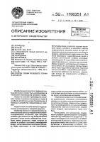 Патент 1700251 Способ сушки кускового торфа в штабеле