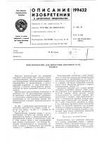 Патент 199432 Приспособление для измерения переднего углаплашек